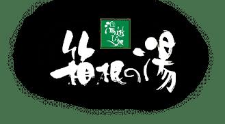 Hakone no Yu