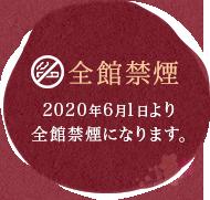 全館禁煙 2020年6月1日より全館禁煙になります。